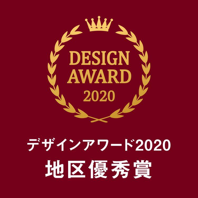 デザインアワード2020受賞