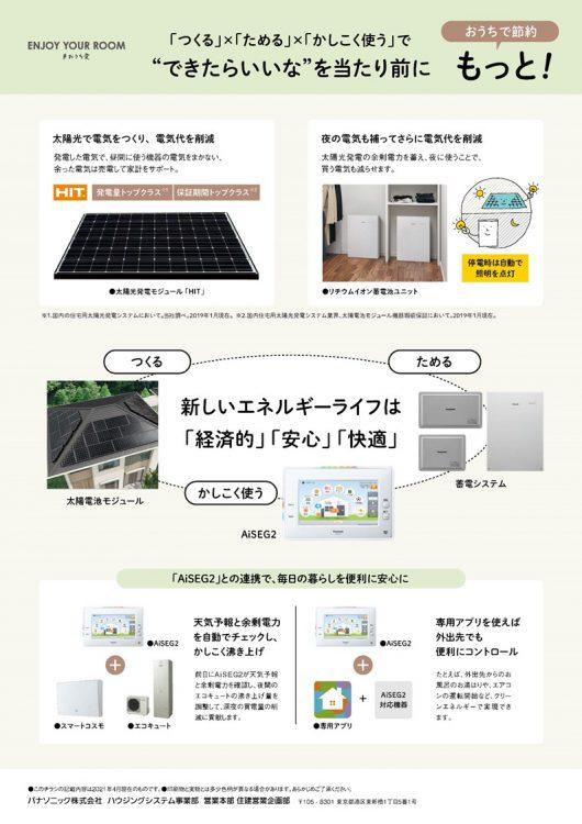 太陽光発電_節約2