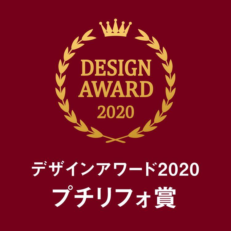 デザインアワード2020