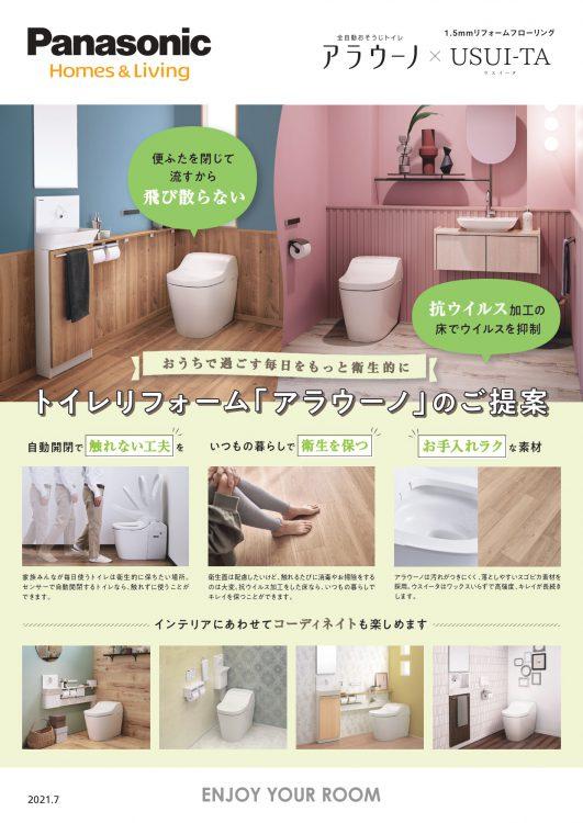 トイレ空間チラシ